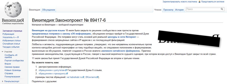 futuro-wikipedia-debate-parlamento-rusia