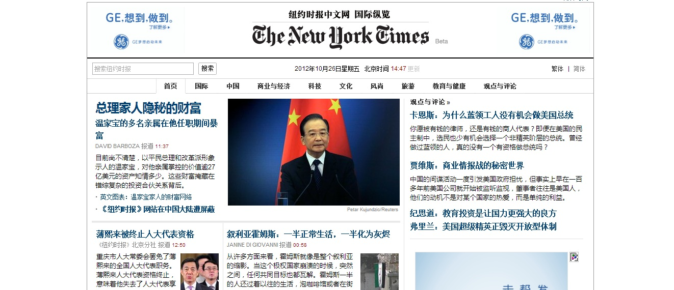 Web NYTimes en China