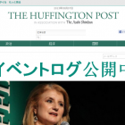 The Huffington Post lanza su edición en japonés