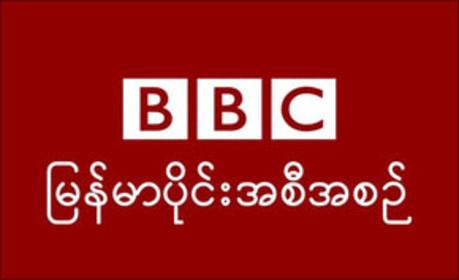 (Fuente BBC)