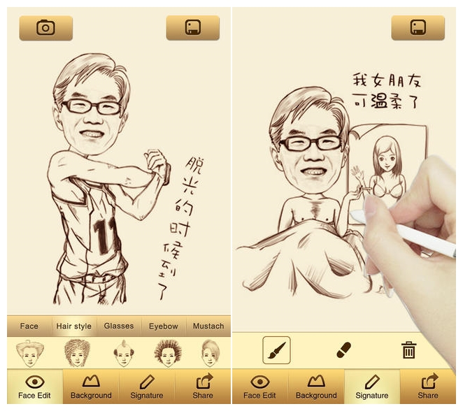 aplicacion china2