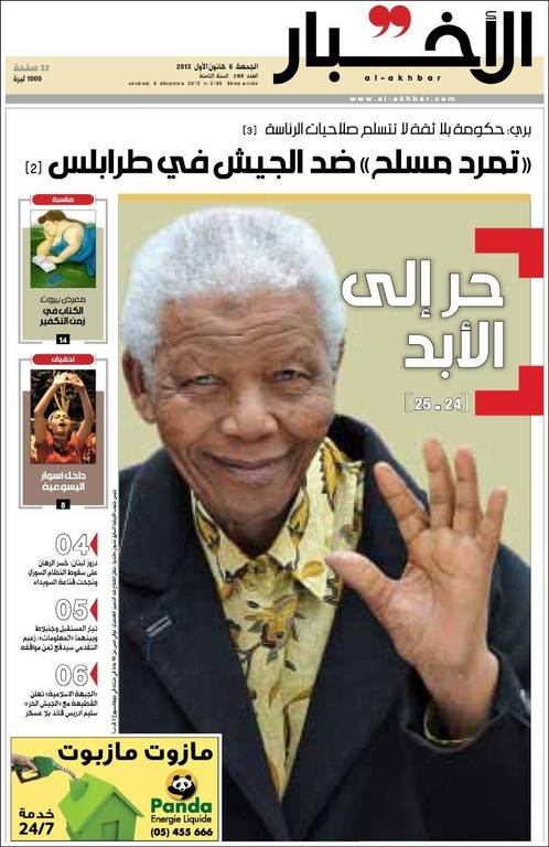 Al Akhbar (Egipto)