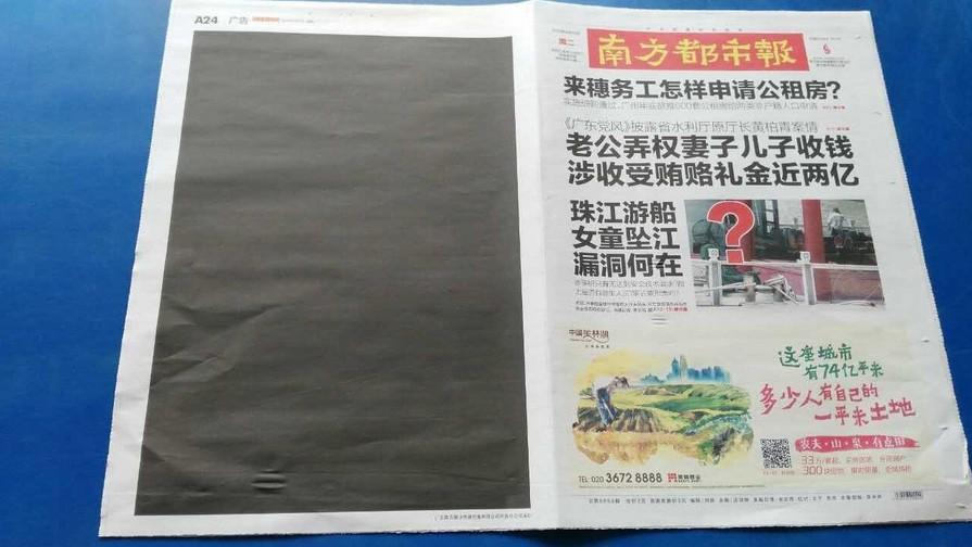 Diario de China anuncio
