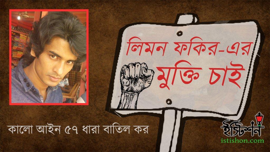 Bangladesh: Bloguero lleva más de un año y medio detenido